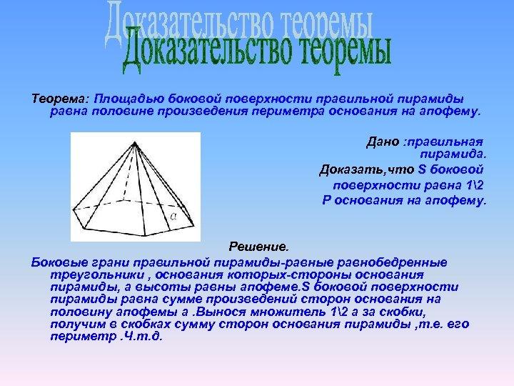 Теорема: Площадью боковой поверхности правильной пирамиды равна половине произведения периметра основания на апофему. Дано