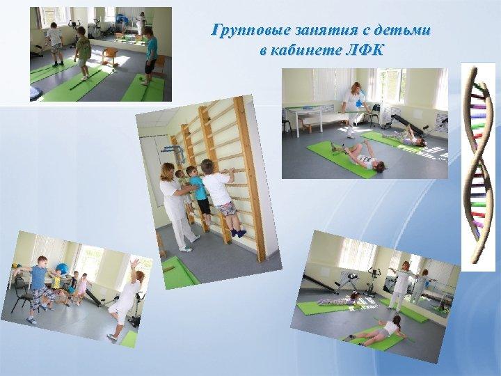 Групповые занятия с детьми в кабинете ЛФК