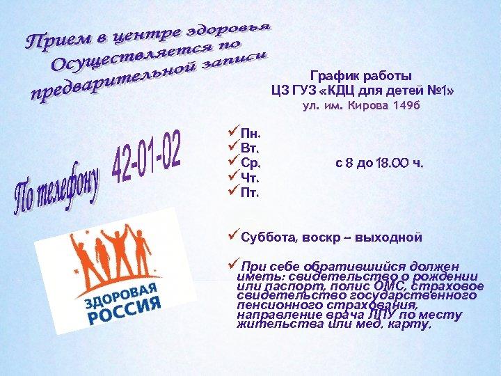График работы ЦЗ ГУЗ «КДЦ для детей № 1» ул. им. Кирова 149 б