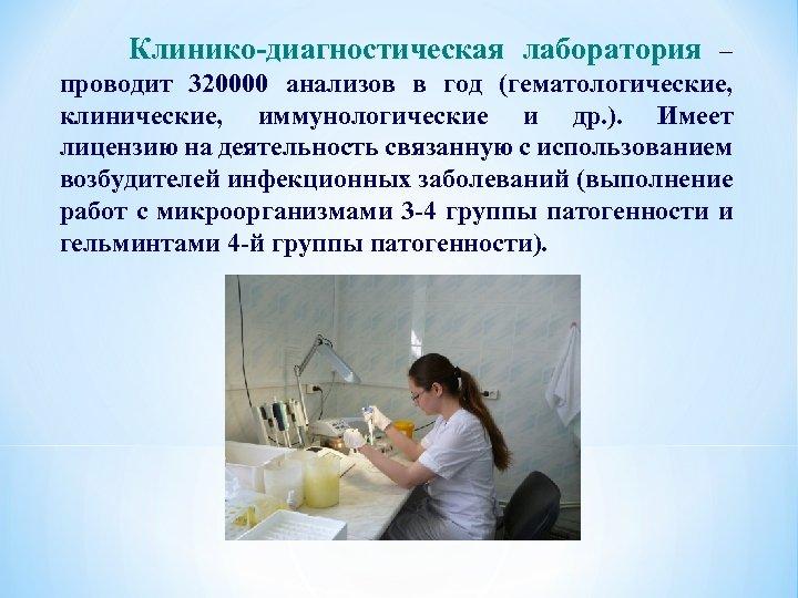 Клинико-диагностическая лаборатория – лаборатория проводит 320000 анализов в год (гематологические, клинические, иммунологические и
