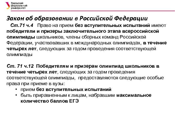 Закон об образовании в Российской Федерации Ст. 71 ч. 4 Право на прием без