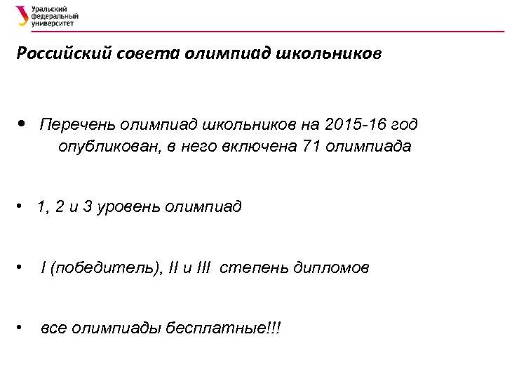 Российский совета олимпиад школьников • Перечень олимпиад школьников на 2015 -16 год опубликован, в
