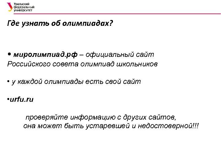 Где узнать об олимпиадах? • миролимпиад. рф – официальный сайт Российского совета олимпиад школьников
