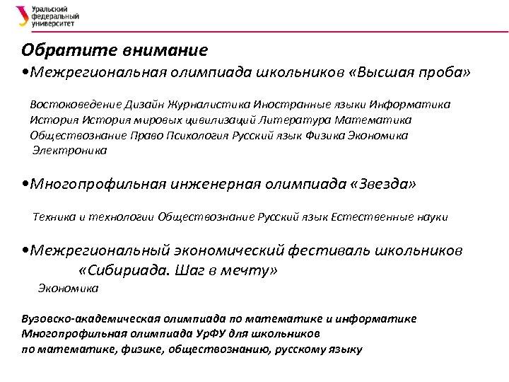 Обратите внимание • Межрегиональная олимпиада школьников «Высшая проба» Востоковедение Дизайн Журналистика Иностранные языки Информатика