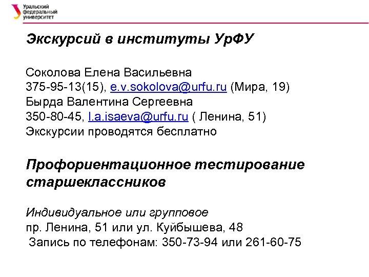 Экскурсий в институты Ур. ФУ Соколова Елена Васильевна 375 -95 -13(15), e. v. sokolova@urfu.