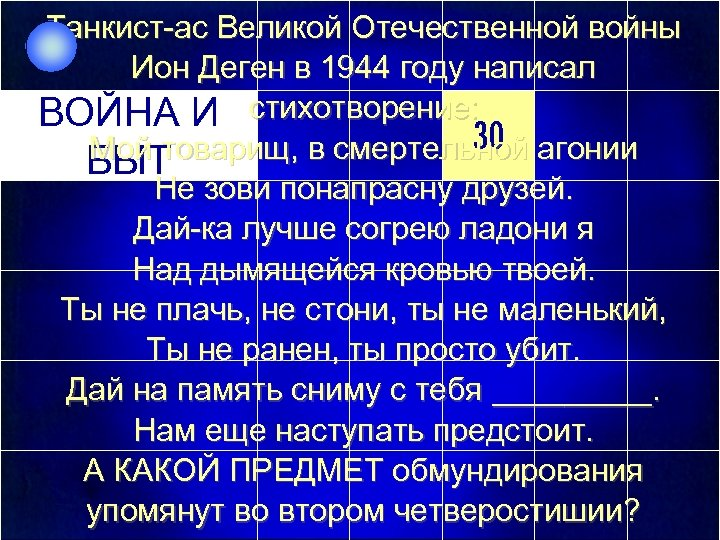 Танкист-ас Великой Отечественной войны Ион Деген в 1944 году написал ВОЙНА И стихотворение: 30