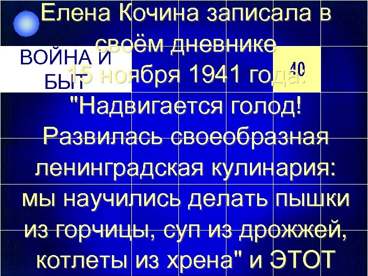Елена Кочина записала в своём дневнике ВОЙНА И 40 15 ноября 1941 года: БЫТ