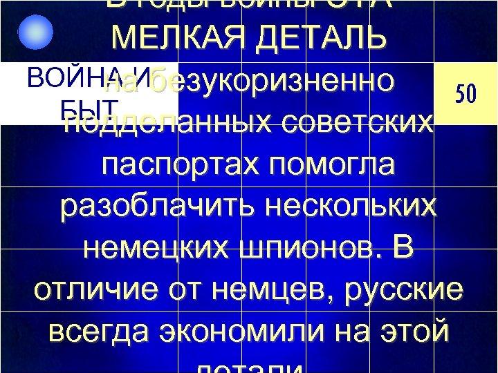 В годы войны ЭТА МЕЛКАЯ ДЕТАЛЬ ВОЙНА Ибезукоризненно на 50 БЫТ подделанных советских паспортах