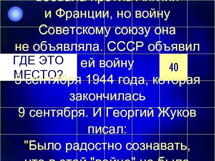 воевала против Англии и Франции, но войну Советскому союзу она не объявляла. СССР объявил