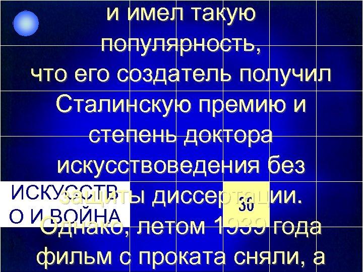 и имел такую популярность, что его создатель получил Сталинскую премию и степень доктора искусствоведения