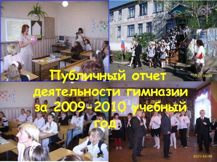 Публичный отчет деятельности гимназии за 2009 -2010 учебный год.