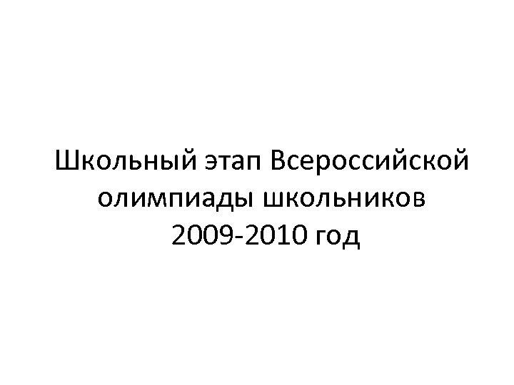 Школьный этап Всероссийской олимпиады школьников 2009 -2010 год
