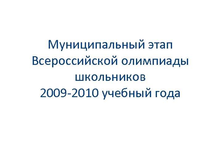 Муниципальный этап Всероссийской олимпиады школьников 2009 -2010 учебный года