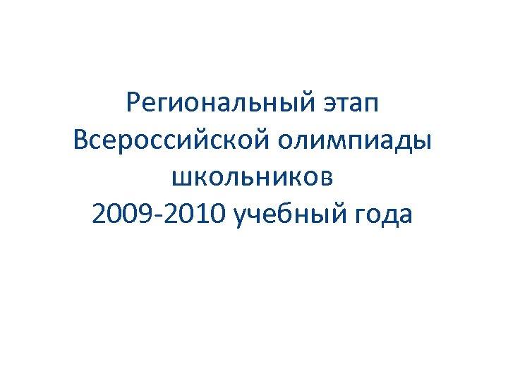 Региональный этап Всероссийской олимпиады школьников 2009 -2010 учебный года