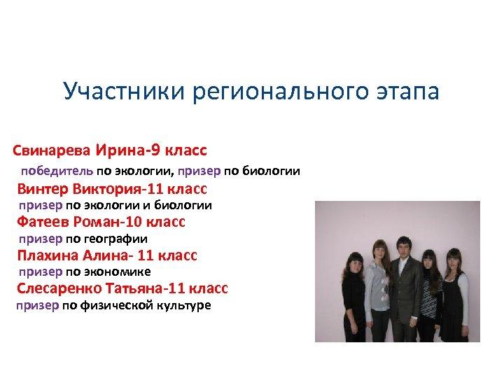 Участники регионального этапа Свинарева Ирина-9 класс победитель по экологии, призер по биологии Винтер