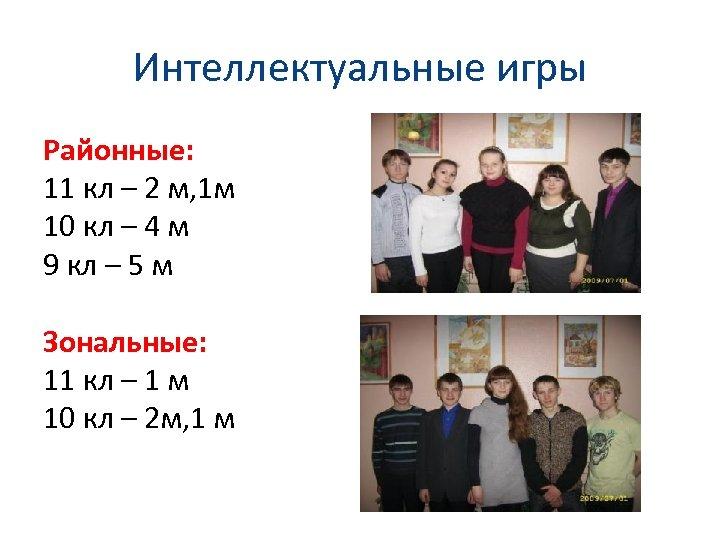 Интеллектуальные игры Районные: 11 кл – 2 м, 1 м 10 кл – 4