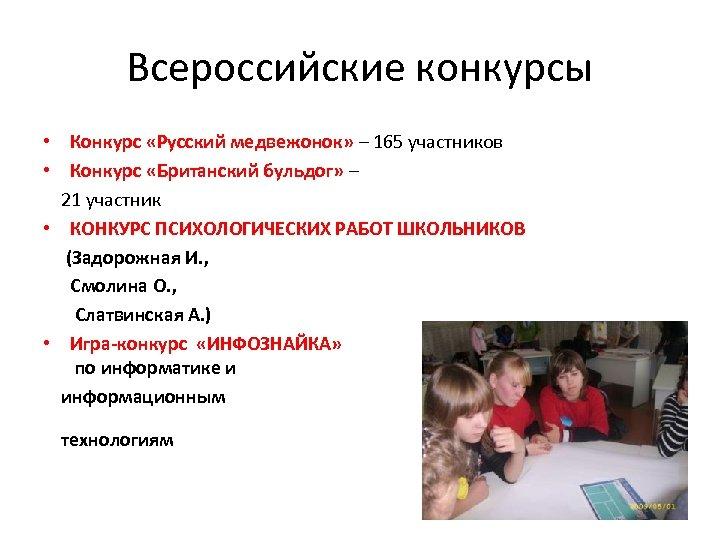 Всероссийские конкурсы • Конкурс «Русский медвежонок» – 165 участников • Конкурс «Британский бульдог» –