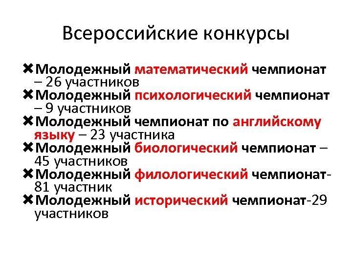 Всероссийские конкурсы Молодежный математический чемпионат – 26 участников Молодежный психологический чемпионат – 9 участников
