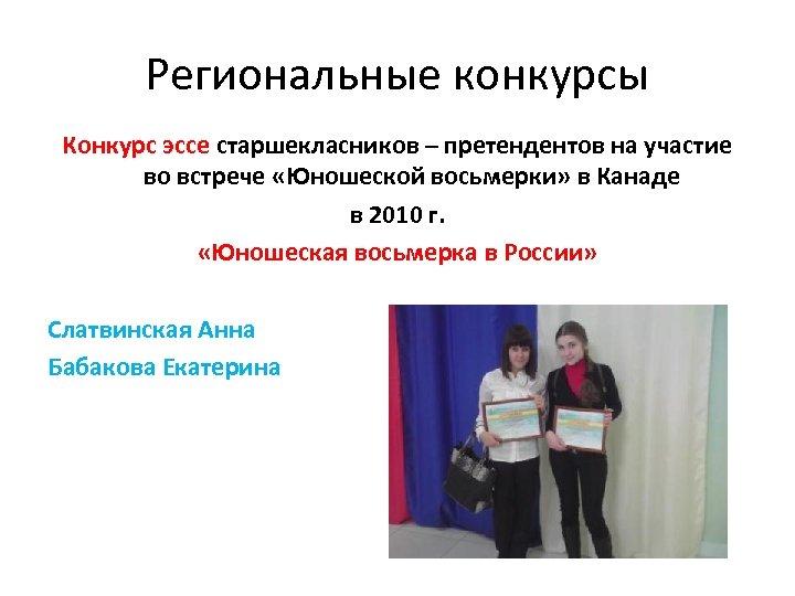Региональные конкурсы Конкурс эссе старшекласников – претендентов на участие во встрече «Юношеской восьмерки» в