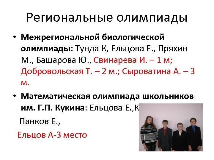 Региональные олимпиады • Межрегиональной биологической олимпиады: Тунда К, Ельцова Е. , Пряхин М. ,