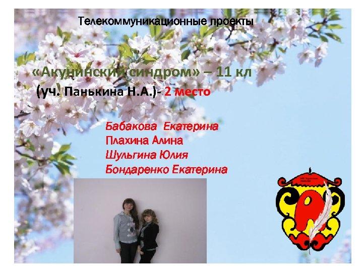 Телекоммуникационные проекты «Акунинский синдром» – 11 кл (уч. Панькина Н. А. )- 2 место