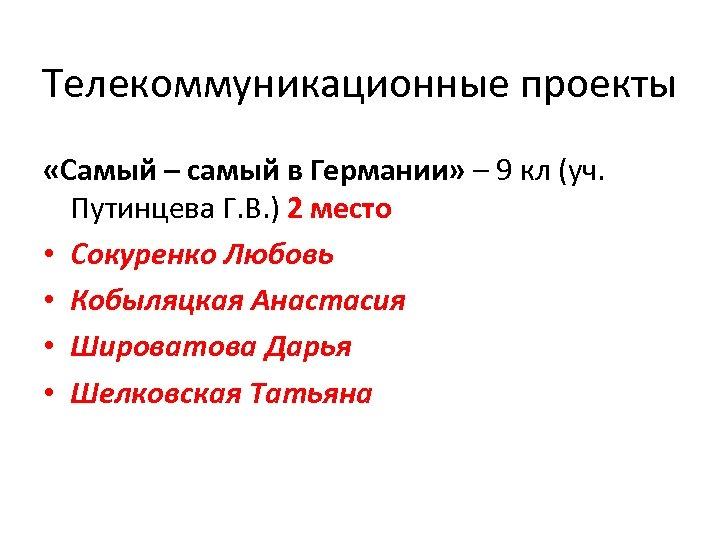 Телекоммуникационные проекты «Самый – самый в Германии» – 9 кл (уч. Путинцева Г. В.