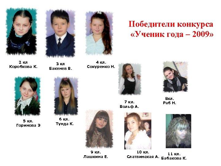 Победители конкурса «Ученик года – 2009» 2 кл Коробкова К. 3 кл Бакенев В.