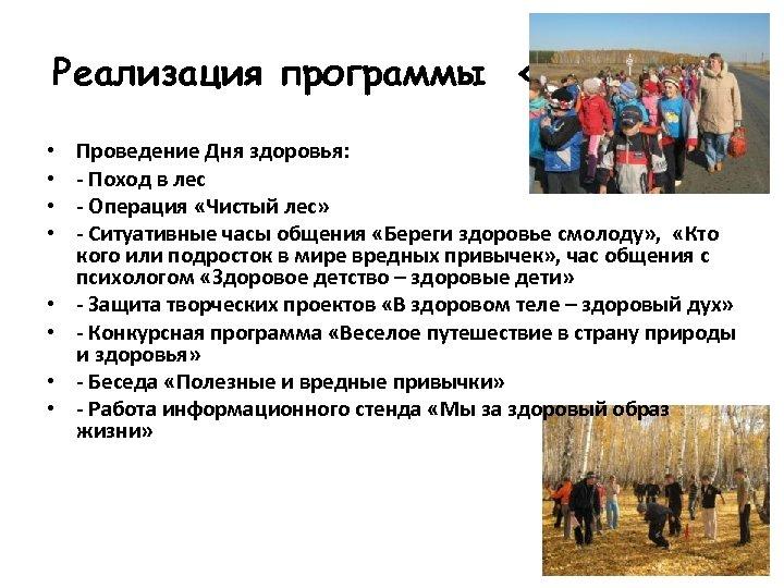 Реализация программы «Здоровье» • • Проведение Дня здоровья: - Поход в лес - Операция