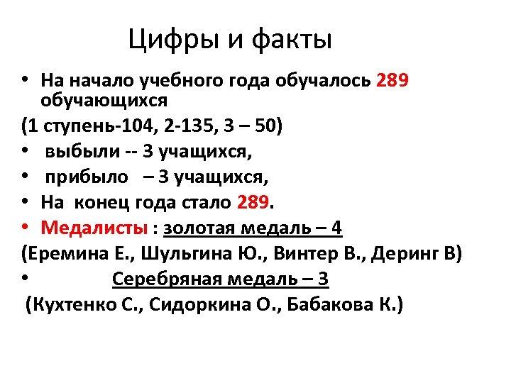 Цифры и факты • На начало учебного года обучалось 289 обучающихся (1 ступень-104, 2