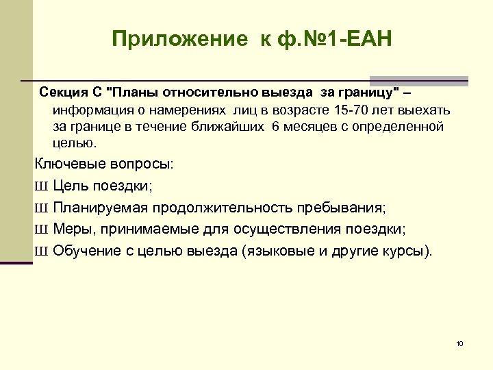 Приложение к ф. № 1 -ЕАН Секция С