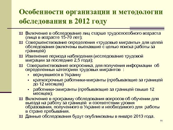 Особенности организации и методологии обследования в 2012 году Ш Включение в обследование лиц старше