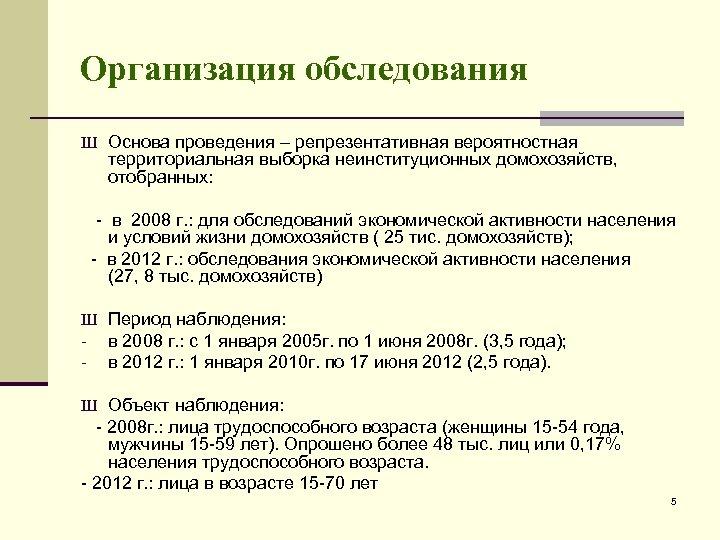 Организация обследования Ш Основа проведения – репрезентативная вероятностная территориальная выборка неинституционных домохозяйств, отобранных: -