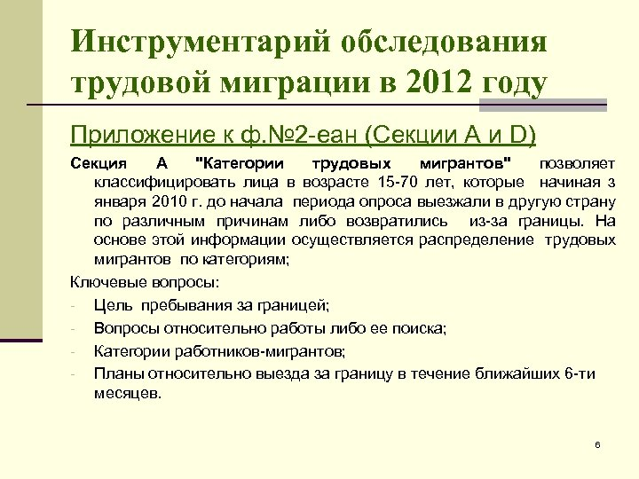 Инструментарий обследования трудовой миграции в 2012 году Приложение к ф. № 2 -еан (Секции