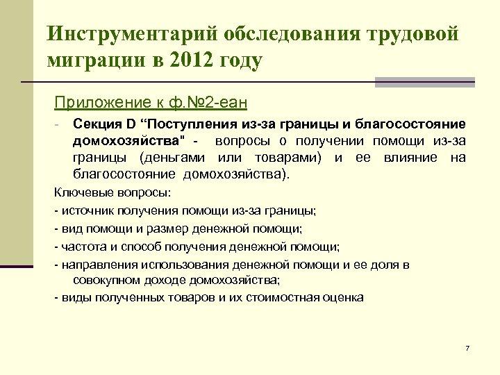 Инструментарий обследования трудовой миграции в 2012 году Приложение к ф. № 2 -еан -