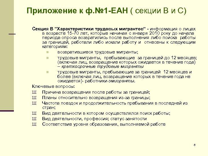 Приложение к ф. № 1 -ЕАН ( секции В и С) Секция В