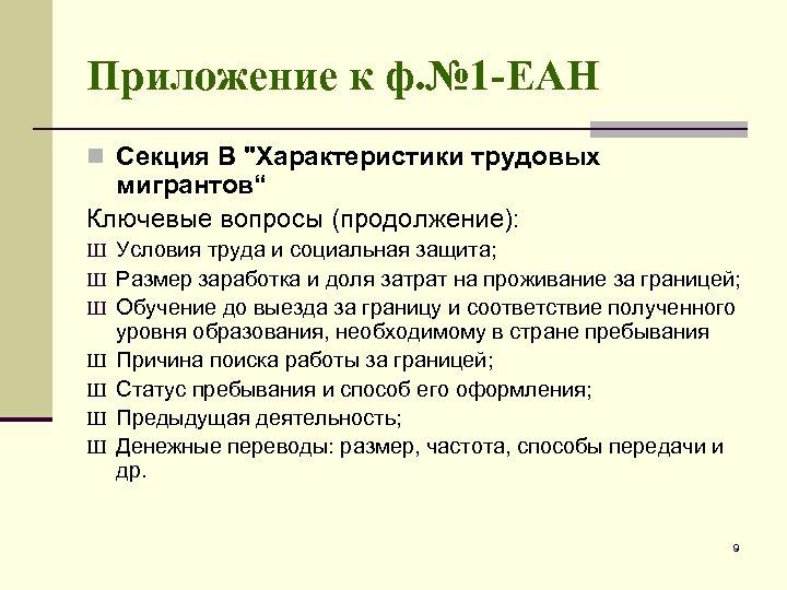 Приложение к ф. № 1 -ЕАН n Секция В