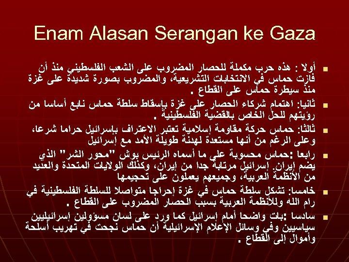 Enam Alasan Serangan ke Gaza n n n ﺃﻮﻻ : ﻫﺬﻩ ﺣﺮﺏ ﻣﻜﻤﻠﺔ