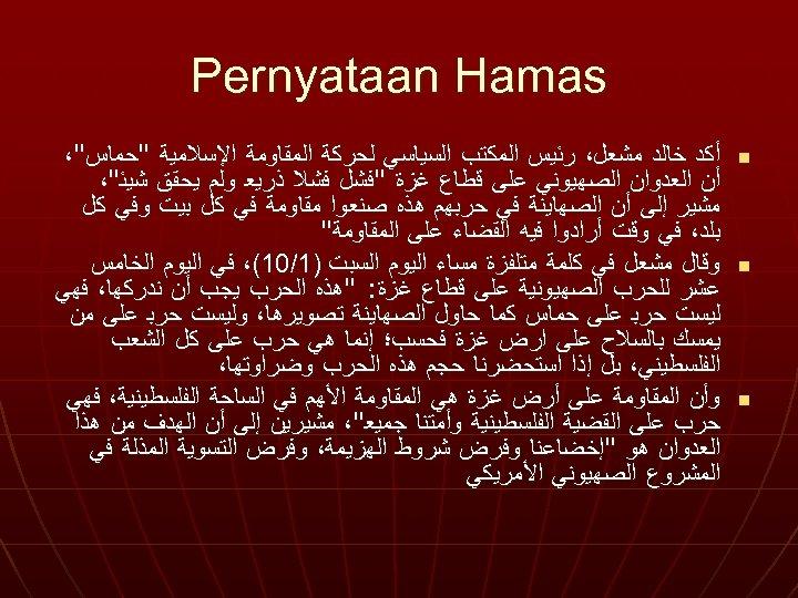 Pernyataan Hamas n n n ﺃﻜﺪ ﺧﺎﻟﺪ ﻣﺸﻌﻞ، ﺭﺋﻴﺲ ﺍﻟﻤﻜﺘﺐ ﺍﻟﺴﻴﺎﺳﻲ ﻟﺤﺮﻛﺔ ﺍﻟﻤﻘﺎﻭﻣﺔ