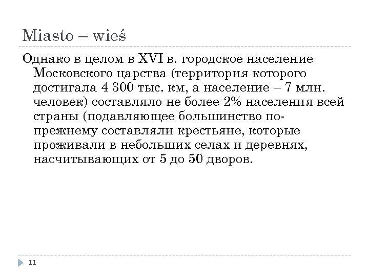 Miasto – wieś Однако в целом в XVI в. городское население Московского царства (территория