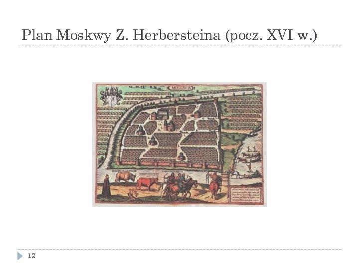 Plan Moskwy Z. Herbersteina (pocz. XVI w. ) 12