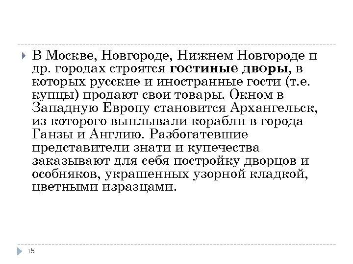В Москве, Новгороде, Нижнем Новгороде и др. городах строятся гостиные дворы, в которых