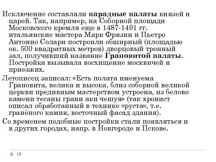 Исключение составляли парадные палаты князей и царей. Так, например, на Соборной площади Московского кремля