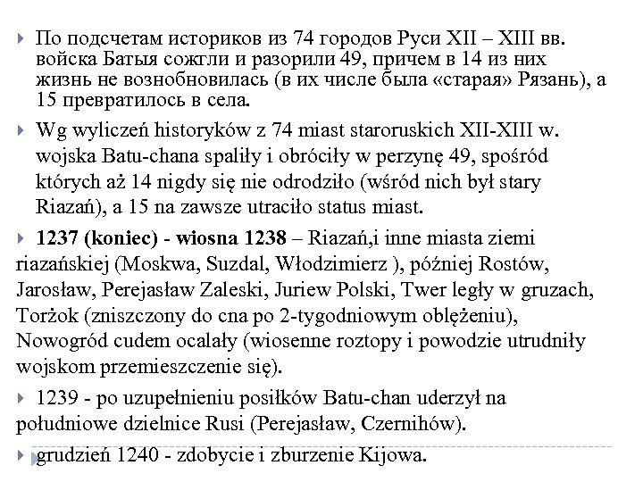 По подсчетам историков из 74 городов Руси XII – XIII вв. войска Батыя сожгли