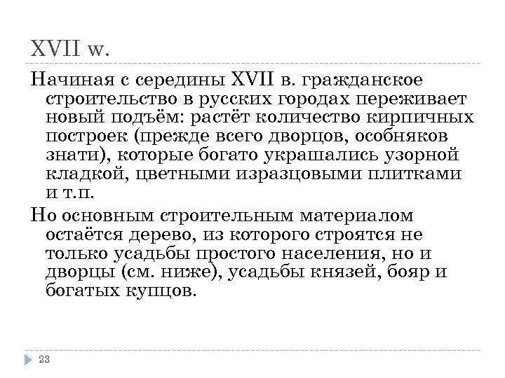 XVII w. Начиная с середины XVII в. гражданское строительство в русских городах переживает новый