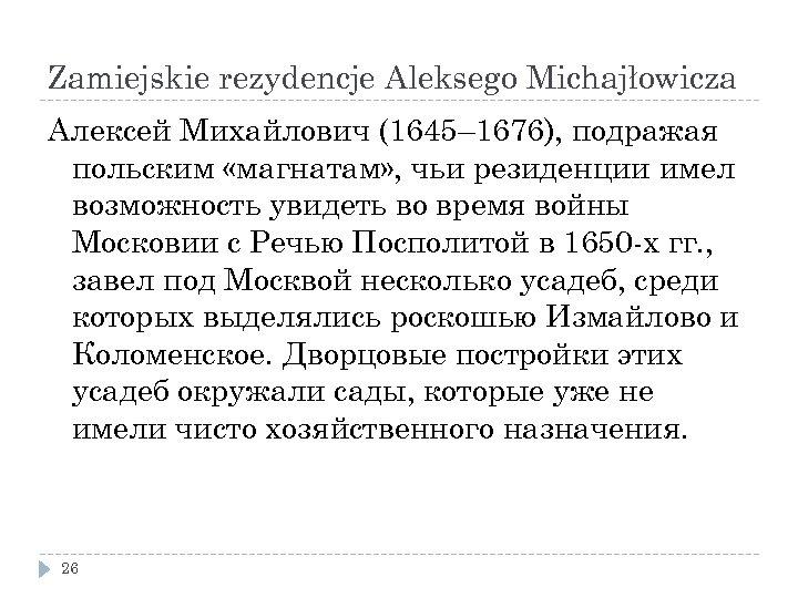 Zamiejskie rezydencje Aleksego Michajłowicza Алексей Михайлович (1645– 1676), подражая польским «магнатам» , чьи резиденции