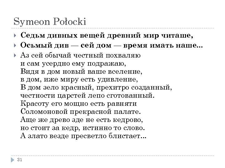 Symeon Połocki Седьм дивных вещей древний мир читаше, Осьмый див — сей дом —