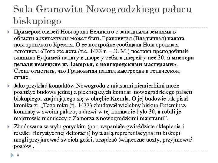 Sala Granowita Nowogrodzkiego pałacu biskupiego Примером связей Новгорода Великого с западными землями в области