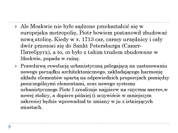 Ale Moskwie nie było sądzone przekształcić się w europejska metropolię. Piotr bowiem postanowił