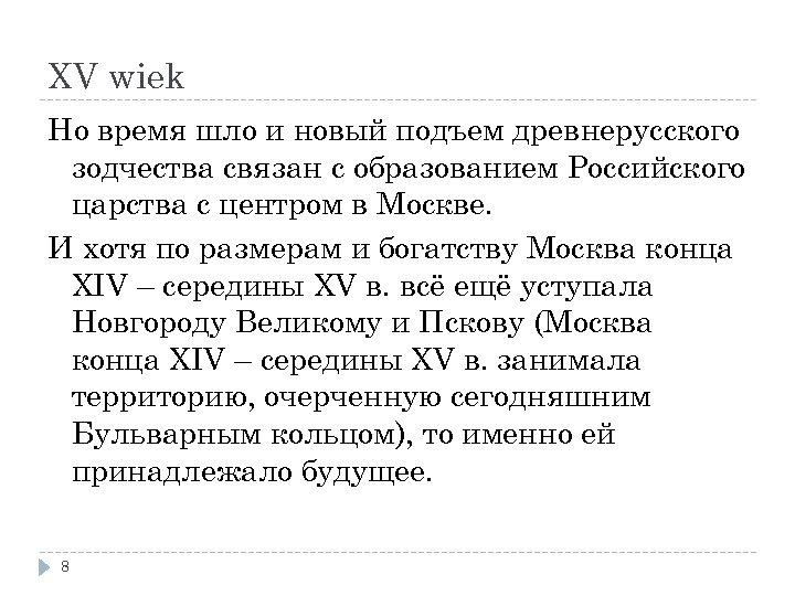 XV wiek Но время шло и новый подъем древнерусского зодчества связан с образованием Российского