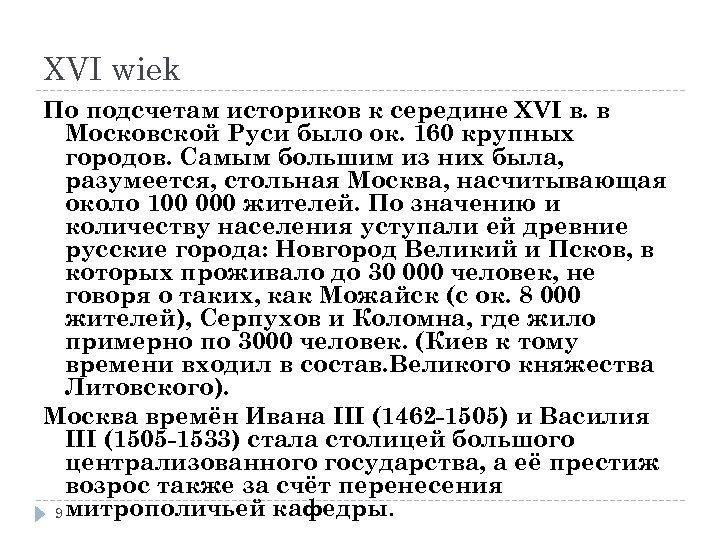 XVI wiek По подсчетам историков к середине XVI в. в Московской Руси было ок.